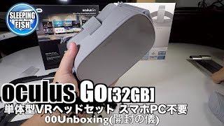 Oculus Go[32GB] 単体型VRヘッドセット スマホPC不要 00Unboxing(開封の儀)
