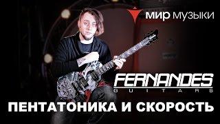 Головин и Fernandes. Урок игры на гитаре «Пентатоника и скорость».
