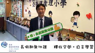 Publication Date: 2018-06-25 | Video Title: 香港基督教循道衛理聯合教會亞斯理衛理小學林德育校長香港基督教