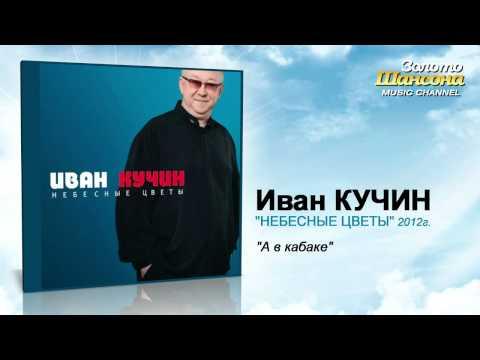 Иван Кучин - А в кабаке (Audio)