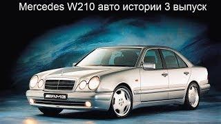видео «Мерседес 210»: описание, технические характеристики, тюнинг, отзывы