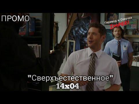 Кадры из фильма Сверхъестественное - 8 сезон 4 серия