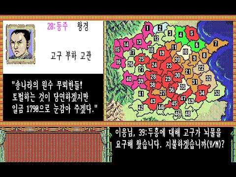 1989 수호전 천명의 맹세, Bandit Kings of Ancient China, 水滸伝 天命の誓い for DOS.(KOEI, KOR) 4시대 이응