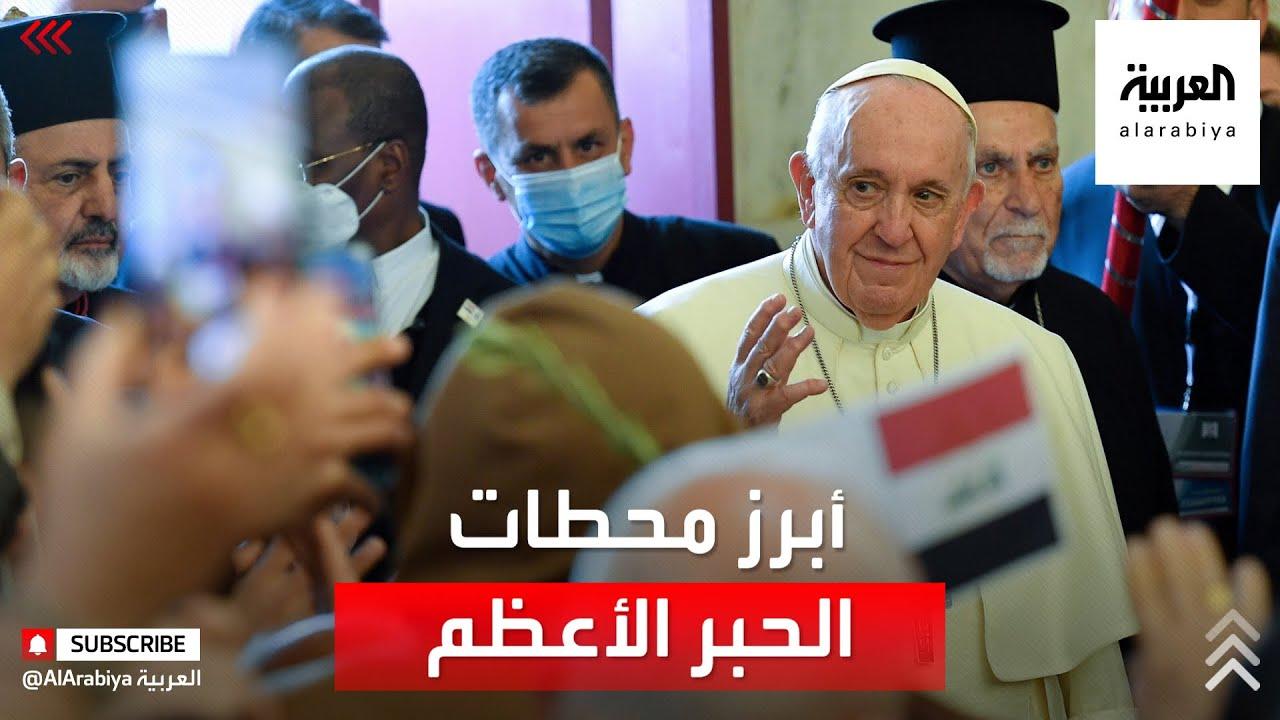 هدايا ثمينة بمحطات بابا الفاتيكان في زيارته للعراق  - نشر قبل 7 ساعة