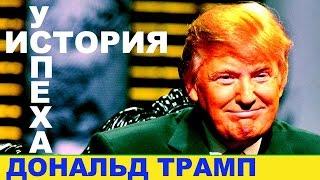 видео Дональд Трамп: биография, цитаты, состояние