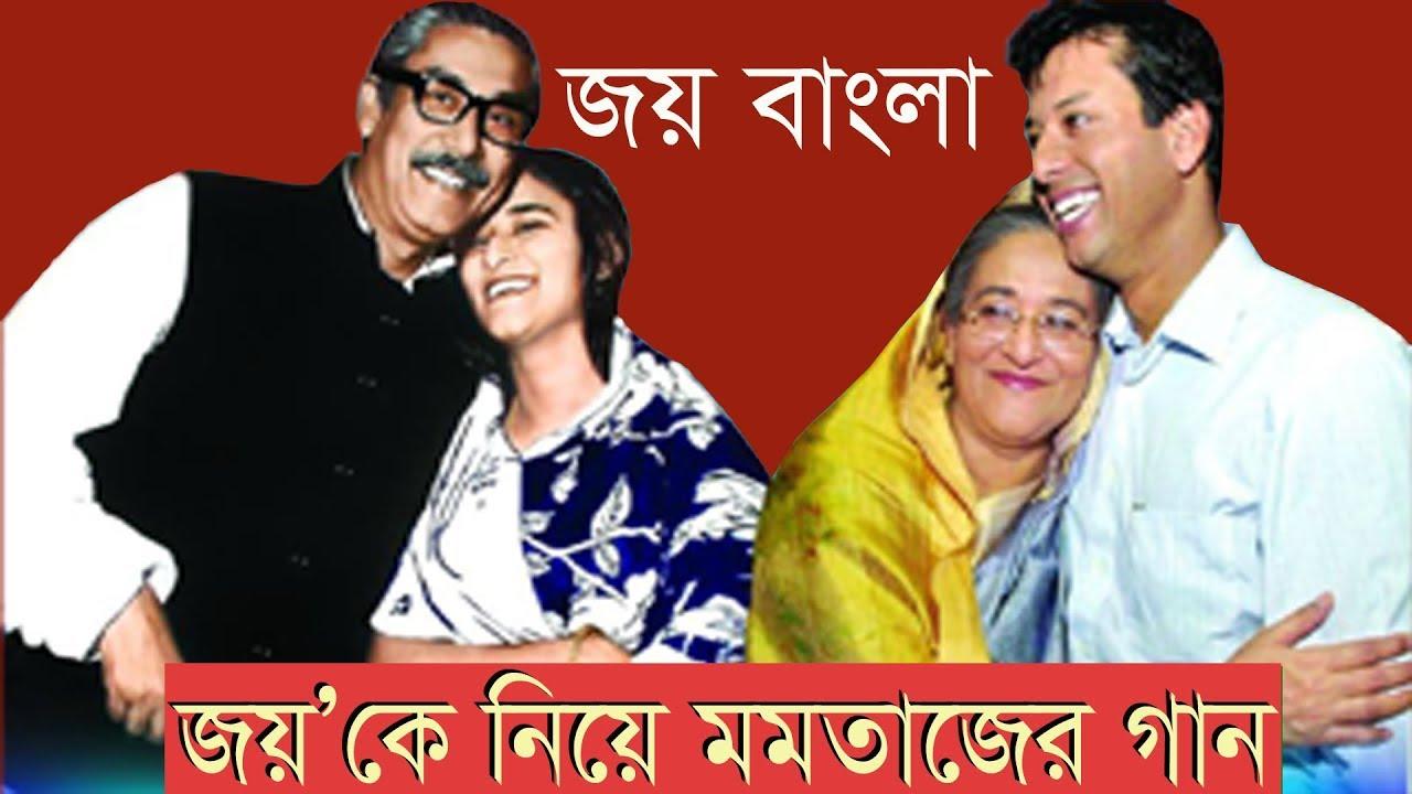 সজিব ওয়াজেদ জয়কে নিয়ে মমতাজের গান ।  Bangla New Song