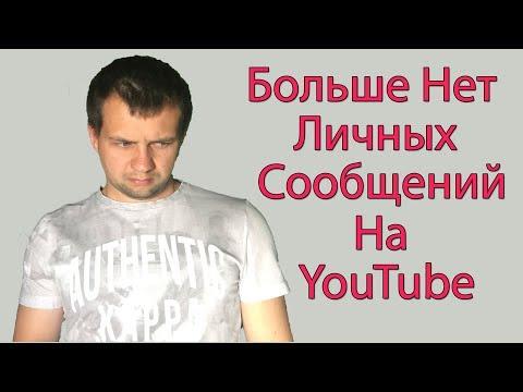 Больше Нельзя Отправлять Личные Сообщения на YouTube. Как Теперь Можно Связаться с Автором Канала?