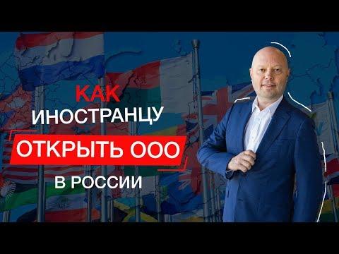 Как Открыть ООО в РФ Иностранцу. Регистрация Бизнеса в России