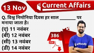 5:00 AM - Current Affairs 2019 | 13 Nov 2019 | Current Affairs Today | wifistudy