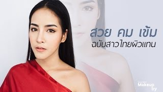 Makeup beauty thai style สวย คม เข้ม ฉบับสาวไทยผิวแทน   By Soundtiss