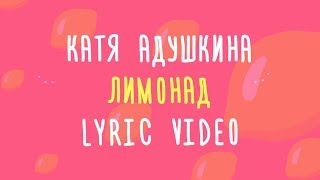 Катя Адушкина ЛИМОНАД Lyric video КАРАОКЕ