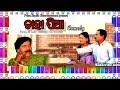 Chaha Piya Bairagi HD Comedy