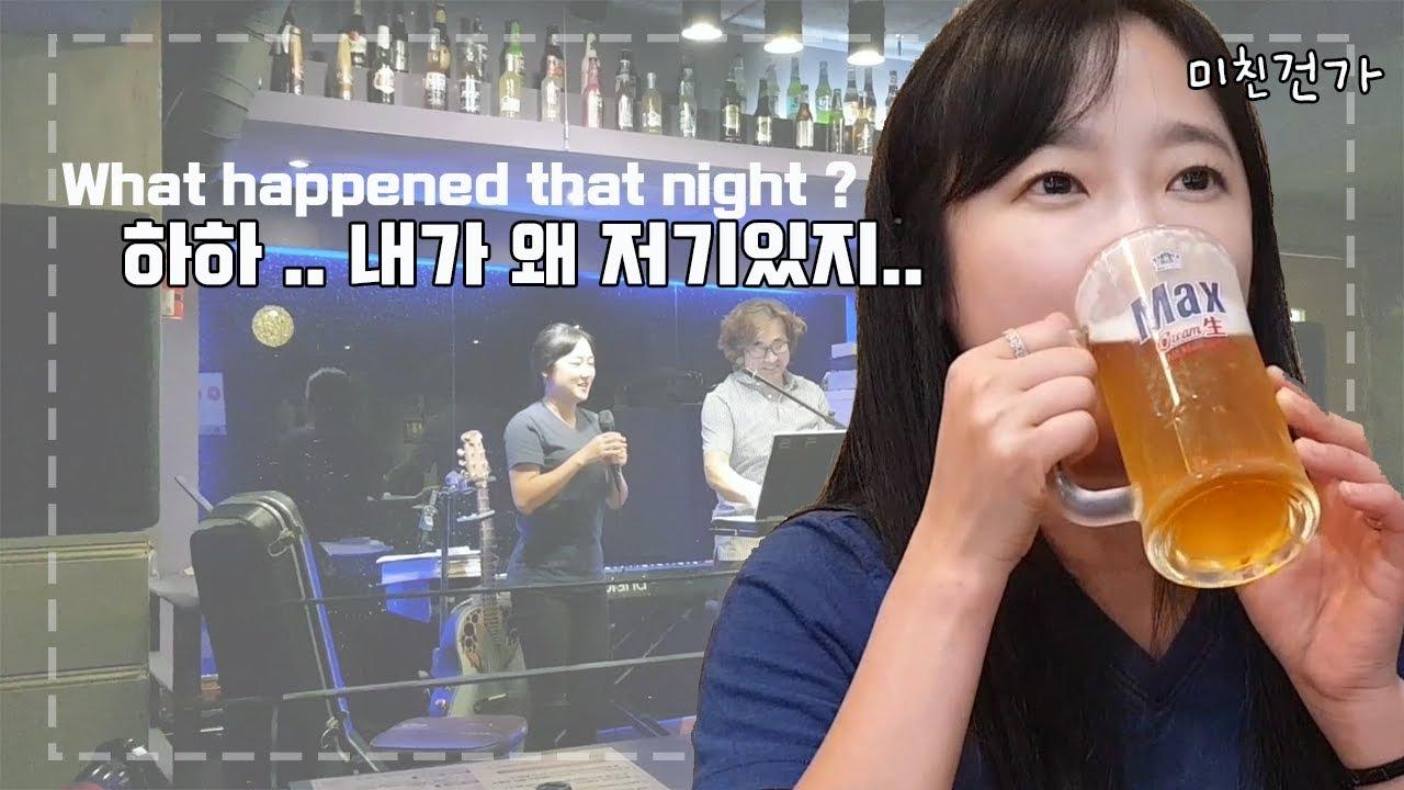 Adventure with Drunk Korean Girls - YouTube
