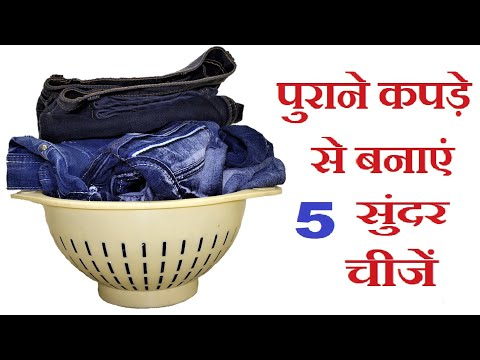 5 Old Jeans  Reuse and Bag Making Ideas   Old Cloth Reuse Ideas   DIY Hand Bag