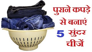 5 Old Jeans  Reuse and Bag Making Ideas | Old Cloth Reuse Ideas | DIY Hand Bag