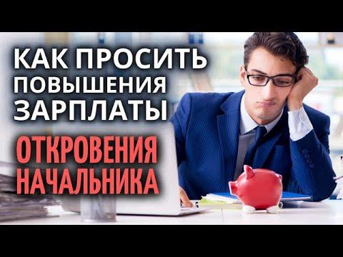 Как правильно просить повышение зарплаты у начальства