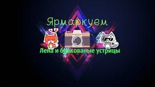 Ярмаркуем/Лена и бракованые устрицы(, 2015-09-12T05:24:23.000Z)