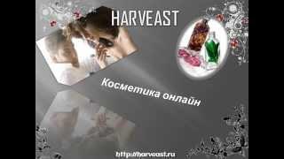 купить косметику в интернет магазине harveast(, 2015-07-04T16:43:31.000Z)