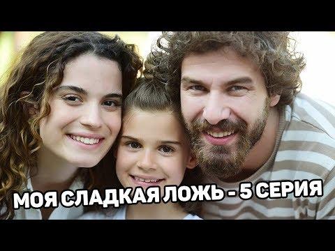 МОЯ СЛАДКАЯ ЛОЖЬ-  5 СЕРИЯ: Неджат получит премию!?