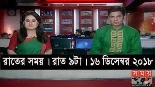 রাতের সময় | রাত ৯টা  | ১৬ ডিসেম্বর ২০১৮ | Somoy tv bulletin 9pm | Latest Bangladesh News