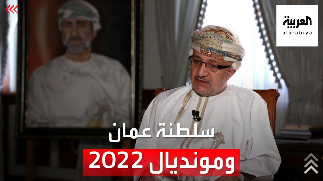 كيف تستفيد سلطنة عمان من مونديال قطر 2022؟  - 17:55-2021 / 9 / 19