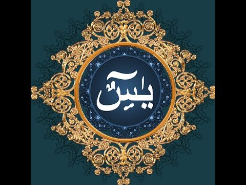 Surah yaseen full surah - YouTube