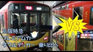 【乗車レポート】京阪特急のプレミアムカーとダブルデッカー、楽しいのはどっち?