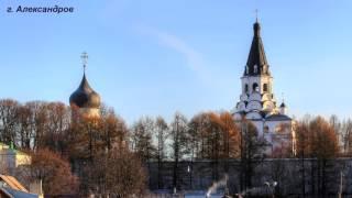 видео Достопримечательности Александрова Владимирской области