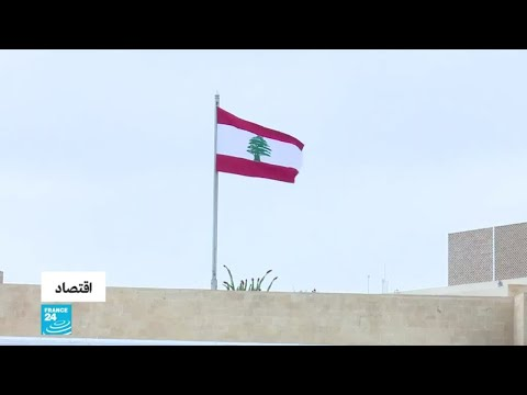 لبنان.. الحكومة تعلن حالة طوارئ اقتصادية  - 19:55-2019 / 9 / 13