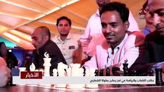 مكتب الشباب والرياضة في تعز يدشن بطولة الشطرنج
