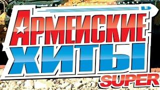 "Сборник ""Армейские SUPER ХИТЫ"""