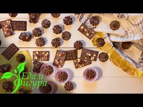 Шоколад из кэроба, конфеты своими руками которые тает во рту, а не в руках.