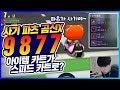 「9 8 7 7 파츠 아이템카트 곰신X 타고 공방 주행하기ㅋㅋㅋㅋ」 파츠가 사기여~ [카트 문호준]