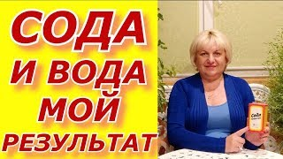 Сода без Воды - не туды и не сюды!!!! И. П . Неумывакин, мой результат и советы от меня.