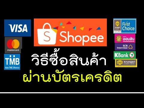 วิธีสั่งซื้อสินค้าจาก shopee ผ่านบัตรเครดิต