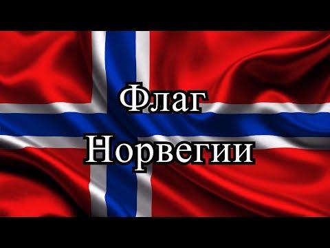 Как выглядит норвежский флаг