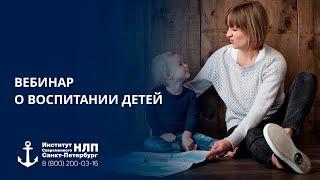 Вебинар о воспитании детей