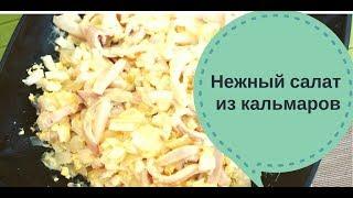 Нежный салат из кальмаров. Рецепт салата из кальмаров