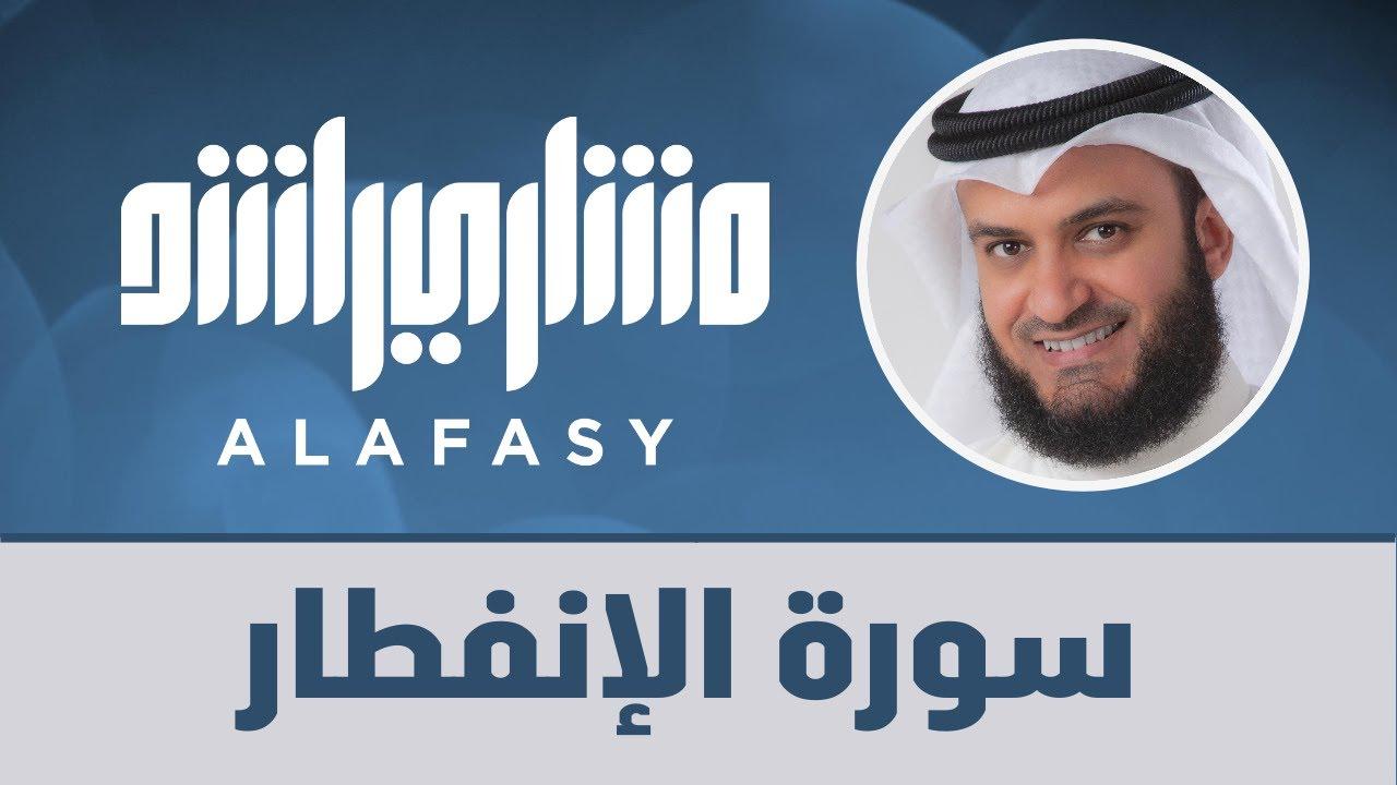 سورة الإنفطار جزء عم 1419 هـ مدونة محبي الشيخ مشاري راشد العفاسي Bliss Pandora Screenshot
