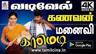 Vadivelu Comedy வயிறு குலுங்க சிரிக்க செய்யும் வடிவேலின் கணவன் மனைவி நகைச்சுவை காட்சிகள் Vadivelu Comedy