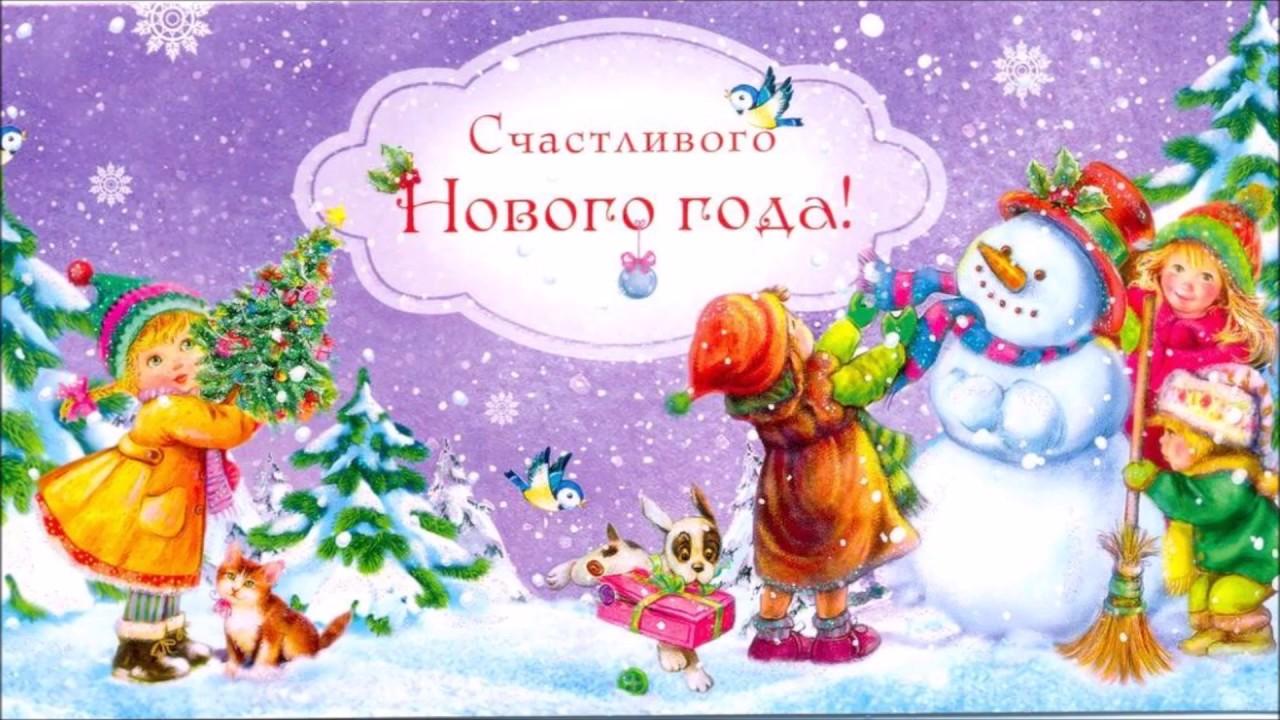 Новогоднее поздравление для детей с картинками, картинки
