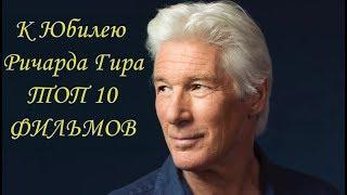 Ричард Гир ТОП 10 лучших фильмов