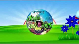 รายการส่องโลกเกษตร เทป06 (09 11 59)