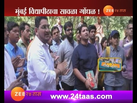 Mumbai | Students Suffering From Delay Of Result Of Mumbai University