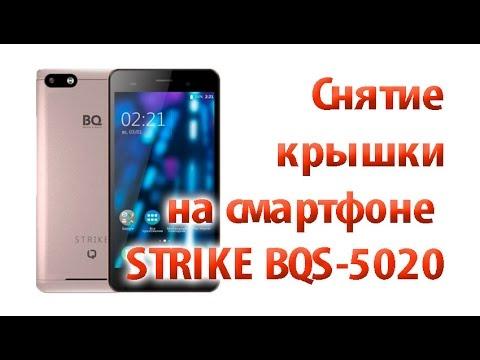Смартфон STRIKE BQS-5020 Smartphone_ Снятие крышки