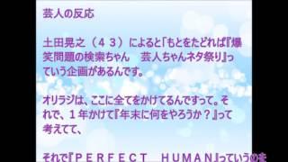 お笑いコンビ・オリエンタルラジオ率いるダンス&ボーカルユニット・RAD...