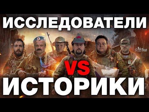 THESE GUYS ARE HISTORIANS TEAR AS TUZIK RADIATORS