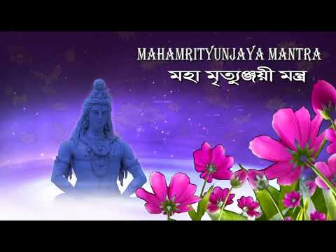 Mahamrityunjaya Mantra 108Times(মহা মৃত্যুঞ্জয় মন্ত্র)Mantra With Lyrics Lord Shiva | Royalty Free