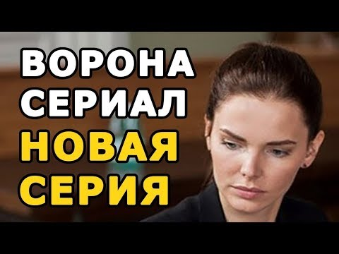 Ворона 10 серия (сериал 2018) Новинка