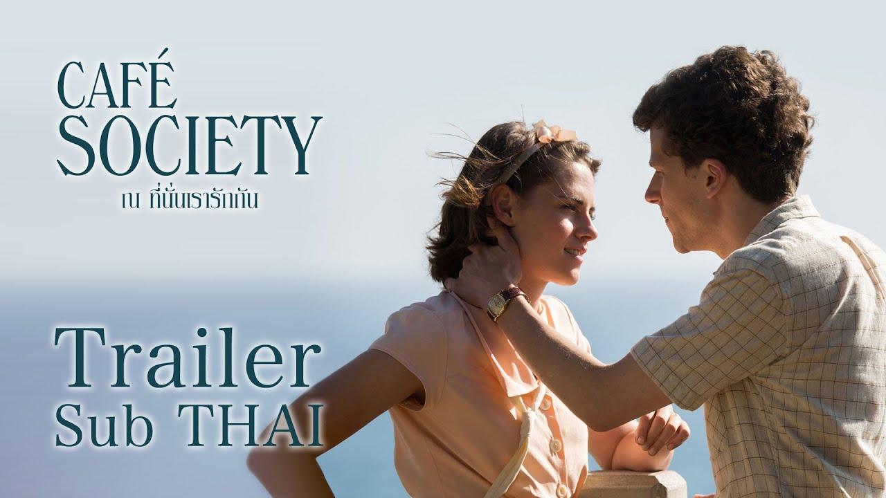 Photo of jesse eisenberg ภาพยนตร์ – Cafe' Society Trailer Sub TH [ตัวอย่างภาพยนตร์ Cafe' Society ณ ที่นั่นเรารักกัน ]
